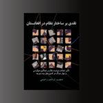معرفی کتاب: نقدی برساختار نظام سیاسی در افغانستان