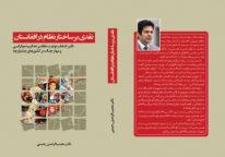 متن کتاب نقدی برساختار نظام در افغانستان